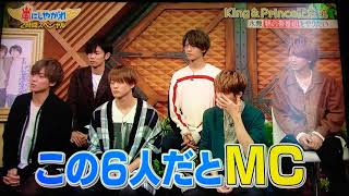 King&Prince永瀬廉の仮ZIP① 嵐にしやがれ