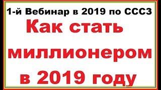 Перший вебінар 2019 року по Швидкісній Системі Заробітку. Спікер Л. Скачкова.