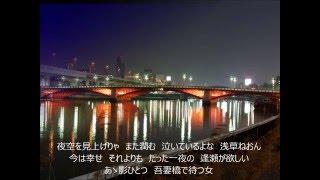 美川憲一さんの「吾妻橋で待つ女」は2015年12月2日発売。作詞:仁井谷俊...