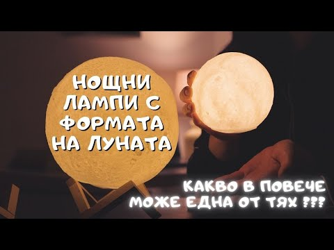 LED 3D лампа-луна с дистанционно управление TV848 16