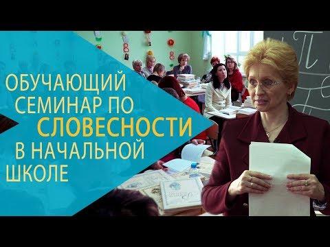 Обучающий семинар РКШ по словесности в начальной школе. Симферополь, март 2017 года