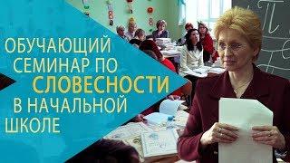 Обучающий семинар по словесности в начальной школе