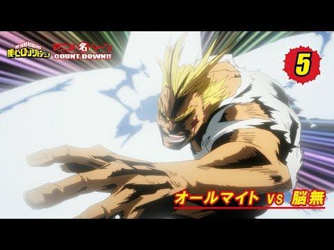 #ヒロアカアニメ名シーン:第5弾「オールマイトvs脳無」(『僕のヒーローアカデミア』第12話より)