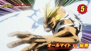 #ヒロアカアニメ名シーン:第5弾「オールマイトvs脳無」(『僕のヒーローアカデミア』第12話より) thumbnail