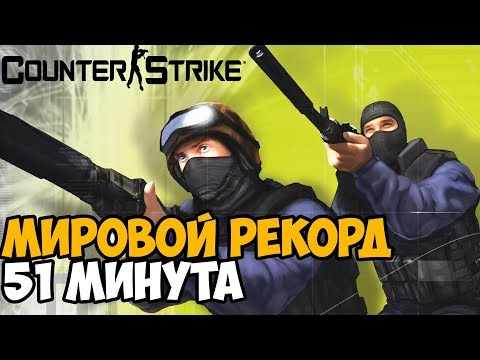ОН ПРОШЕЛ Counter Strike ЗА 51 МИНУТУ - Мировой Рекорд в Counter Strike