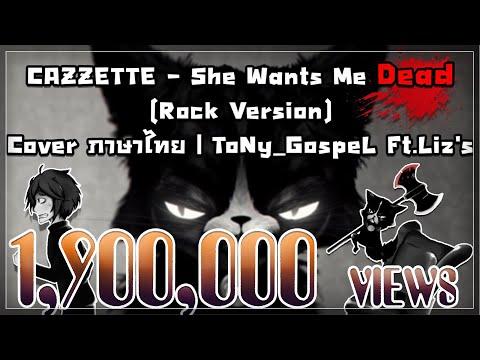 CAZZETTE - She Wants Me Dead! (Rock Version) Cover ภาษาไทย | ToNy_GospeL Ft.Liz's