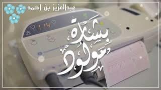 بشارة مولود باسم عبدالعزيز ب50﷼ للطلب انستقرام دايركت haweetah0