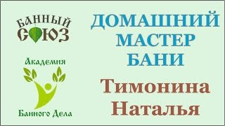 Зачёт базового курса ''Домашний мастер бани'' Тимонина Наталья