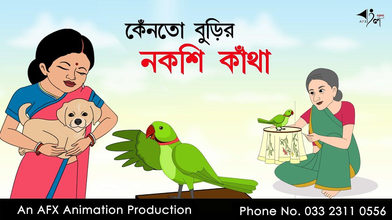 Kento Burir Nakshi Kantha - নকশি কাঁথা | বাংলা কার্টুন| Thakurmar Jhuli jemon | AFX Animation