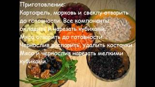 Рецепты салатов:Салат Гренадер