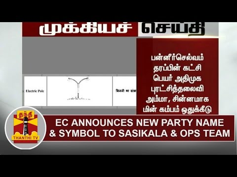 DETAILED REPORT : EC announces new party name & symbol to Sasikala & OPS Team | Thanthi TV