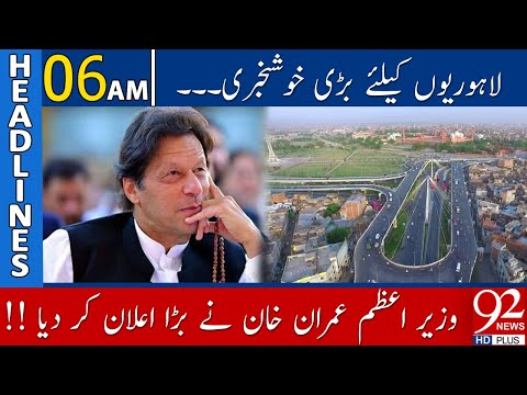 Great news for the people of Lahore
