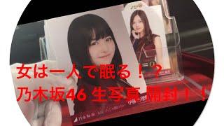 「女は一人じゃ眠れない」乃木坂46 生写真 10パック 開封!!後半。。