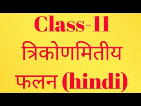 Class-11 Trigonometric functions (Hindi) JEE,NDA,up.board etc exams part-8