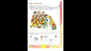 Видео№8  Урок чтения и письма. Слог. Ударение. 1 класс