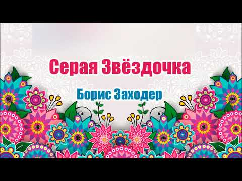 Сказка Русачок Заходер Борис Владимирович