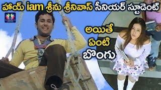 Nithiin Introduce Raima Sen Scene Dhairyam Movie || Latest Telugu Movie Scenes || TFC Movies Adda