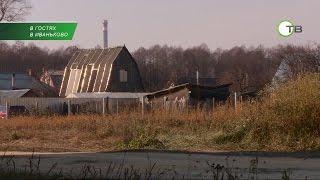 Деревня Иваньково. Борьба за выживание.