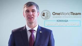 Финансовые эксперты о перспективной криптовалюты onecoin инфоцентр One World Team(, 2016-06-24T13:19:51.000Z)