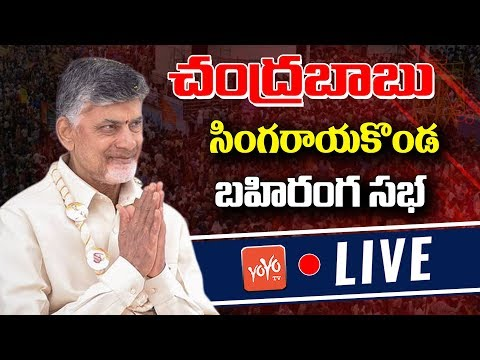 Chandrababu Naidu LIVE from Singarayakonda | TDP Public Meeting | AP Elections | YOYO TV LIVE