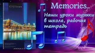 Немного воспоминаний..наши уроки музыки, моя любимая рабочая тетрадь, веселое оформление!)