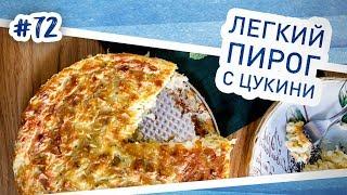 Нежный пирог с кабачками и сыром фета. Рецепт пирога для легкого ужина