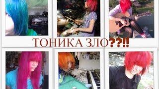 видео Розовые волосы: покраска оттеночным бальзамом Тоника