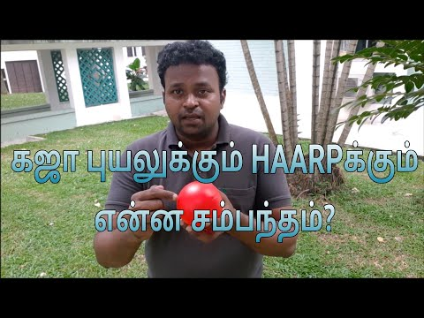 HAARP - Gaja Cyclone - Best explained in Tamil