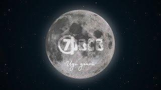 7раса - Иди Домой (lyric video)