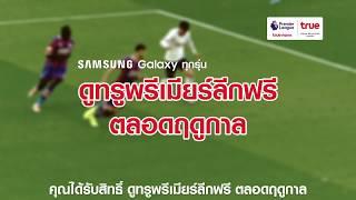 พิเศษ SAMSUNG Galaxy ทุกรุ่น ดูบอลทรูพรีเมียร์ลีก ฟรีทั้งฤดูกาล (30 Sec)