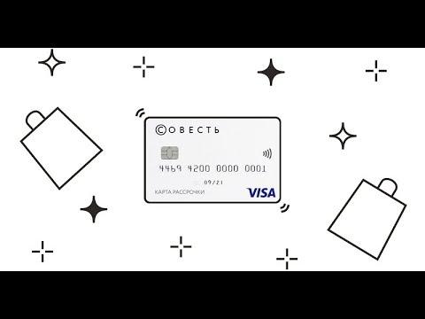 КАРТА РАССРОЧКИ СОВЕСТЬ!