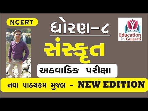 Std 8 Sanskrit weekly paper by education in gujarati