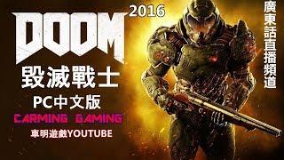 ????直播#5[PC] DOOM 2016 [毀滅戰士4]中文版