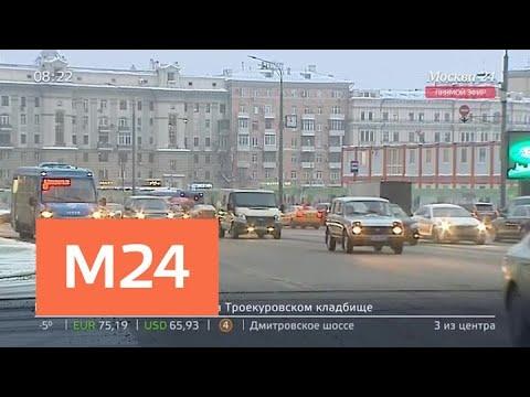 Дептранс попросит москвичей пересесть на общественный транспорт - Москва 24