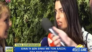 Η Τόνια Σωτηροπούλου απαντά για τη σχέση της με τον Γεωργούλη