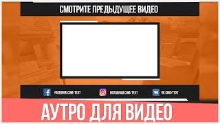 АУТРО для ВИДЕО + Где скачать Фотошоп?! / УРОКИ PHOTOSHOP