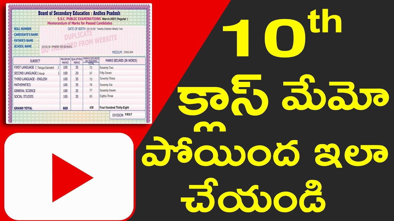 Board Of Secondary Education Andhra Pradesh Ssc Memo How to Download SSC Original Certificate in online Get 41th 41