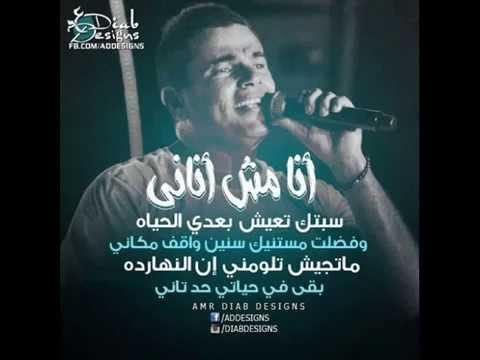 Amr Diab   Ana Mosh Anany Singing  By Ahmed Hosny