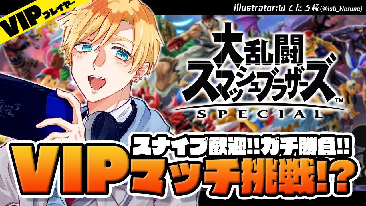 【スマブラSP】VIPマッチ挑戦!?スナイプ歓迎!!ガチ勝負!!【#熊谷タクマ/のりプロ所属】