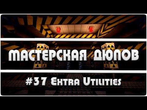 Мастерская Дюпов #37 l Extra Utilities