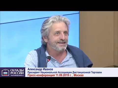 КАК ПОЖИВАЕТ РОССИЙСКИЙ E-COMMERCE? ПРОФЕССИОНАЛЬНО ОТ АЛЕКСАНДРА ИВАНОВА I Www.skladyrussia.ru