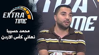 محمد حسيبا - نهائي كأس الاردن
