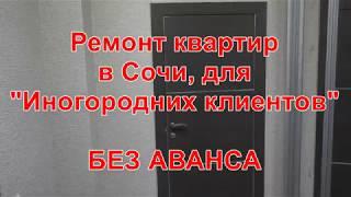 Ремонт квартир в Сочи - БЕЗ АВАНСА!
