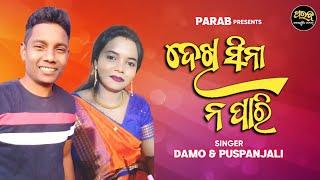 DEKHI NA PARI || Singer - DAMO & PUSPANJALI || Koraputia Desia Song || Koraput Review || Dhemssa TV
