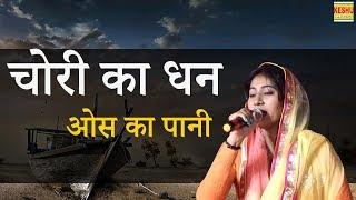 Chori Ka Dhan Os Ka Pani   चोरी का धन ओस का पानी   Divya ( Dinesha ) Haryanvi Ragni   Keshu Music