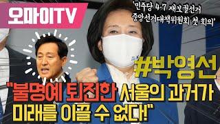 박영선, 오세훈 겨냥 …