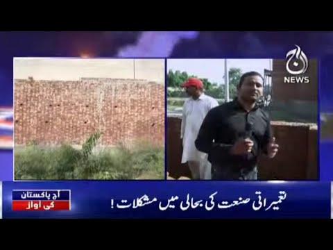 Tamirati Sanat Ki Bahali Main Mushkilat | Aaj Pakistan Ki Awaz | 9 Oct 2021 | Aaj News