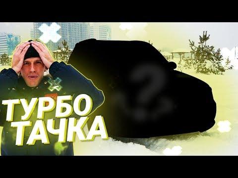 КУПИЛ ТУРБО ТАЧКУ 4WD за 430000 руб!