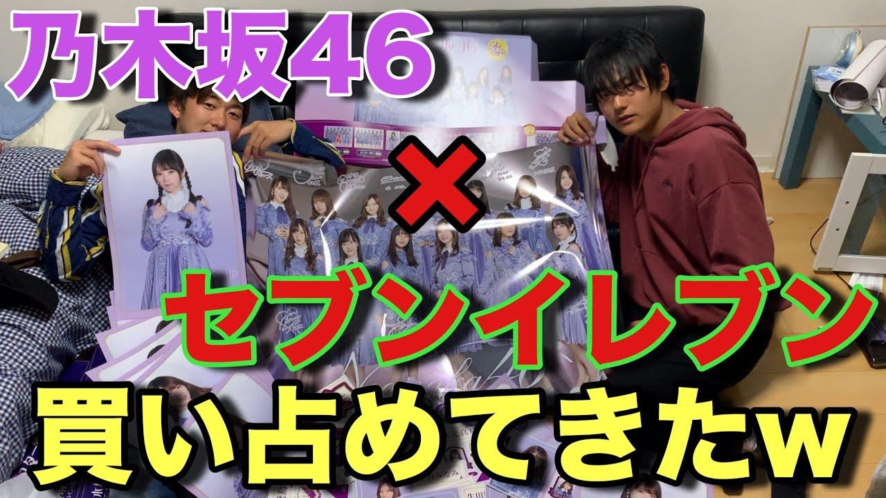 乃木坂 46 一 番 くじ 2020