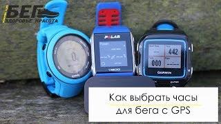 Как выбрать часы для бега с GPS